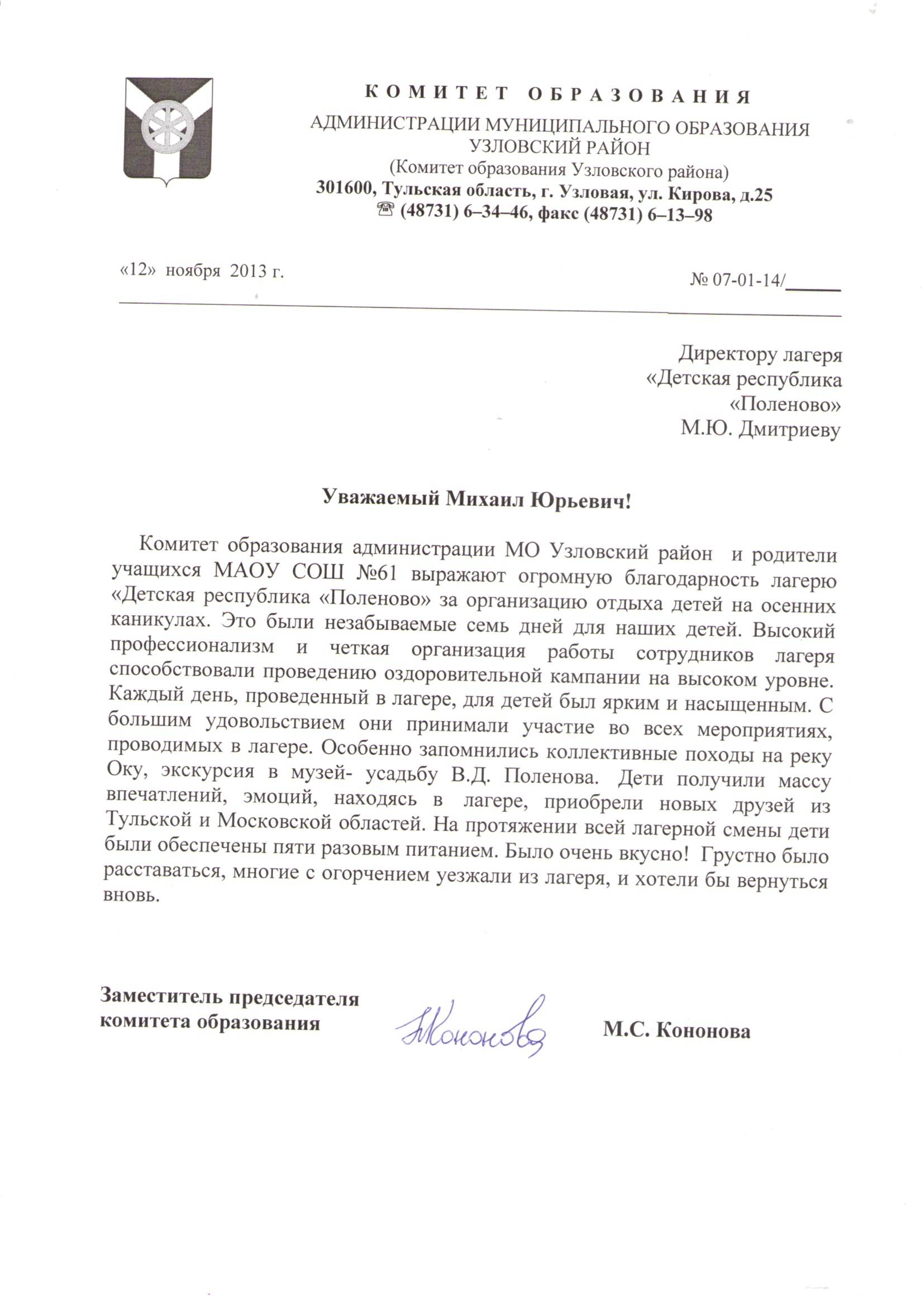 Document 12 ноября